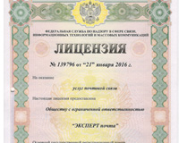 Наша компания получила лицензию на оказание услуг почтовой связи!
