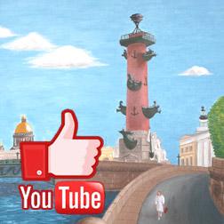 Посетите наш канал на YouTube