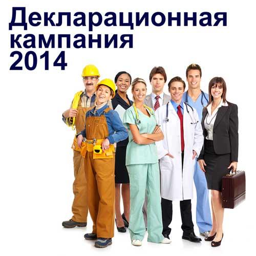 Декларационная кампания 2014