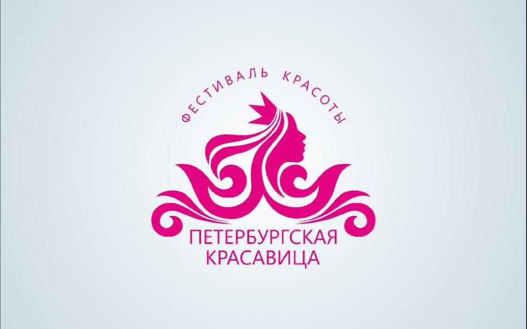 Петербургская Красавица