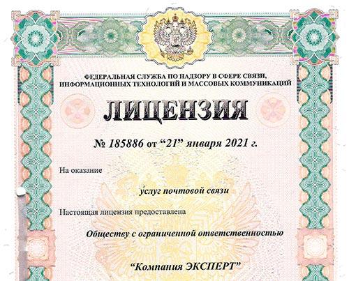 Консалтинговый центр ЭКСПЕРТ, лицензия услуг почтовой связи