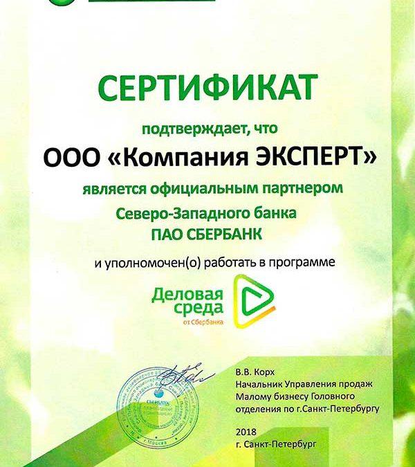 Партнёрское соглашение между ЭКСПЕРТ и Сбербанком